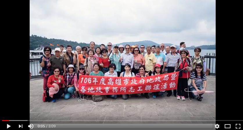 高雄市政府地政局106年志工活動照片-開啟新視窗