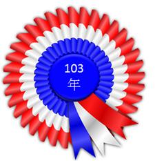 103年榮譽榜