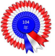 104年榮譽榜
