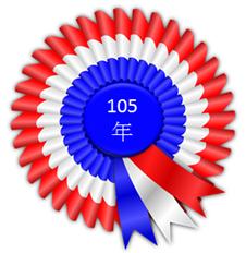 105年榮譽榜