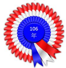 106年榮譽榜