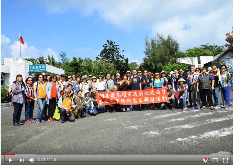 高雄市政府地政局107年志工活動照片-開啟新視窗