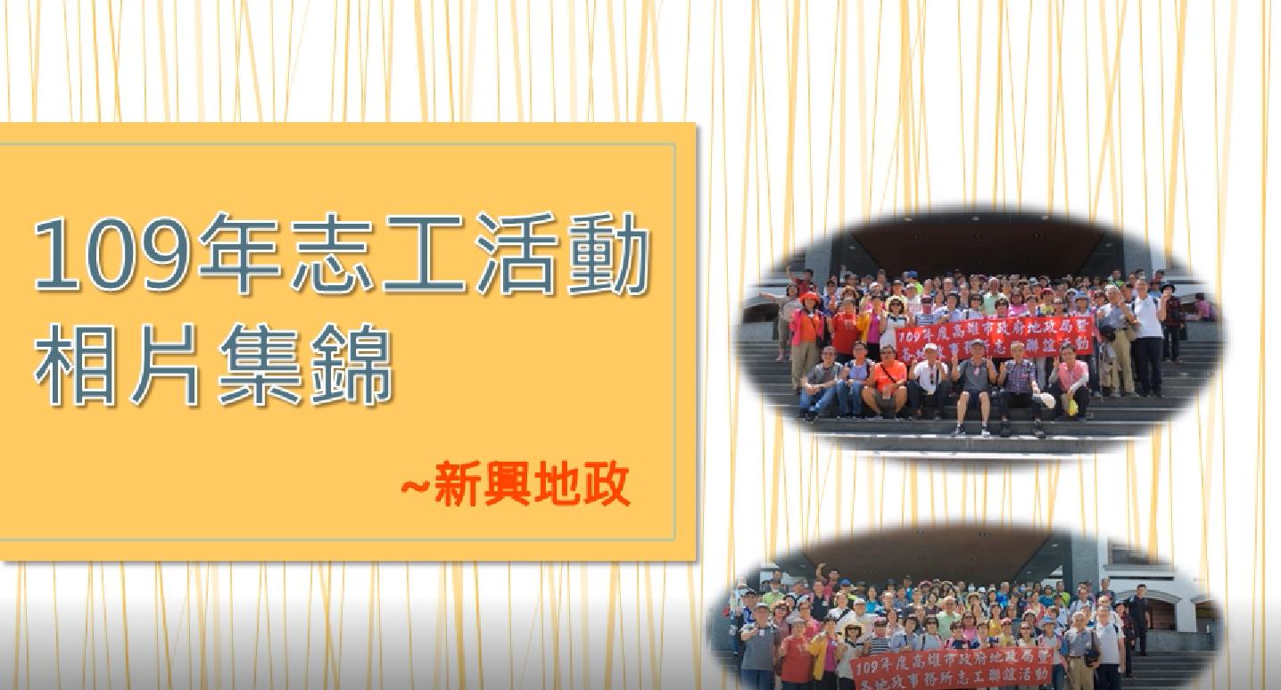 109年志工活動照片集錦