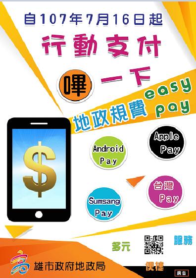 自107年7月16日起 行動支付嗶一下,地政規費easy pay:Android pay;Apple pay;Sumsang pay;台灣pay
